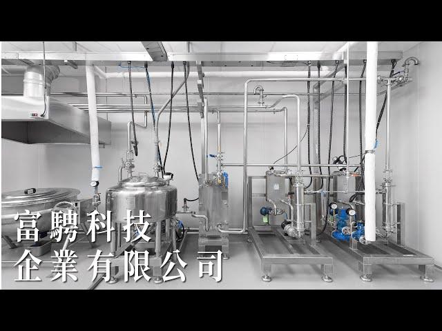 富騁科技企業有限公司|企業形象|Take a C|動態錄影| # Factory