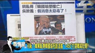 韓辦斥:沒人性準備提告 網傳韓國瑜死訊低級選舉操作? 少康戰情室 20190831