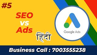 Google Ads Tutorial Course | Which is a Good SEO or Google Ads  Adwords tutorial in Hindi 5