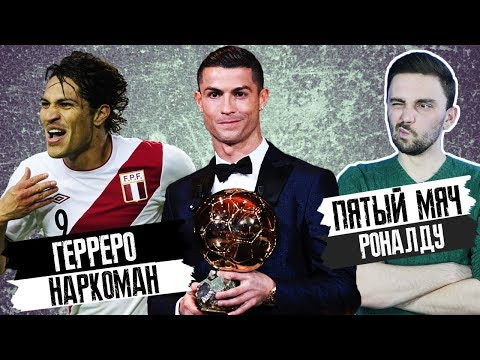 Золотой мяч Роналду. Футболист-наркоман. Лига Европы