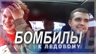 БОМБИЛЫ - К ЛЕДОВОМУ