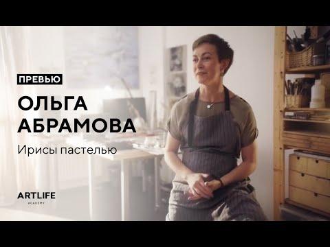 Ольга Абрамова. Ирисы пастелью. Превью