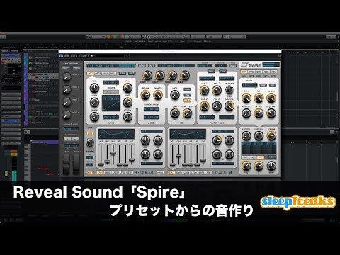 Reveal Sound「Spire」の使い方 プリセットからの音作り(Sleepfreaks DTMスクール)