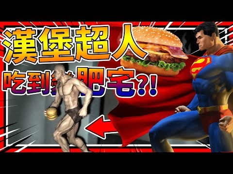 被一個漢堡超人追著跑?!! 吃漢堡吃到變肥宅!! ➤ 恐怖遊戲 ❥ The Hamburger Man