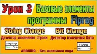 Урок 3 Базовые элементы программы Flprog, Блоки String Change и Bit Change