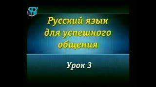 Русский язык. Урок 3. Речевая этика - путь к обаянию