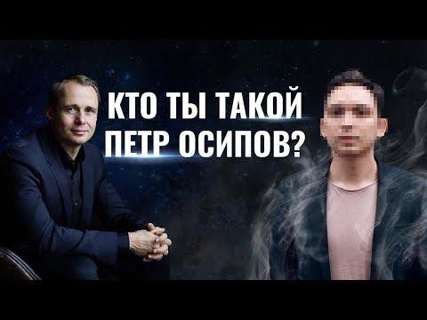 Кто ты такой Петр Осипов? / Оскар Хартманн