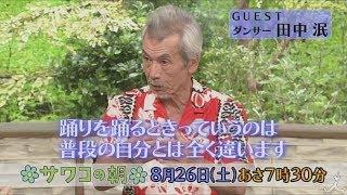 土曜あさ7時30分 『サワコの朝』 8月26日のゲストは、ダンサーの田中泯 ...