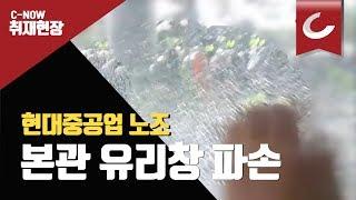 현대중공업 노조 본관 진입하다 유리창 파손...직원 7…