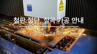 진흥철강(주) 철판 레이저 절단, 절곡 가공 안내
