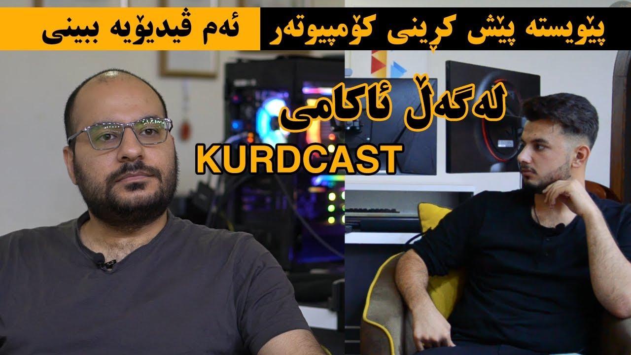 فێرمکە   لەگەڵ ئاکامی کوردکاست Kurdcast