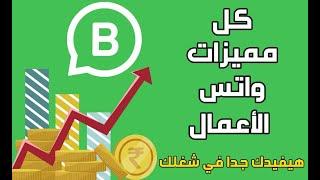 شرح تفصيلى لتطبيق whatsapp business    كل أسرار واتس بيزنس فى أقل من 15 دقيقة screenshot 2