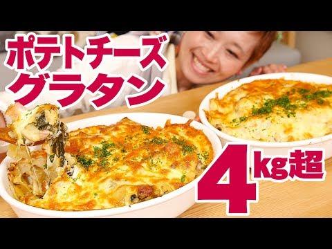 大食い4㎏簡単とろ〜り2種のポテトチーズグラタンで熱々ごはんロシアン佐藤Russian Sato