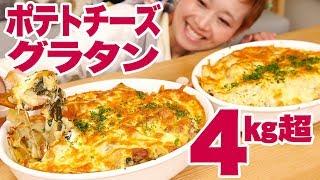 【大食い】4㎏!簡単とろ〜り!!2種のポテトチーズグラタンで熱々ごはん!【ロシアン佐藤】【Russian Sato】