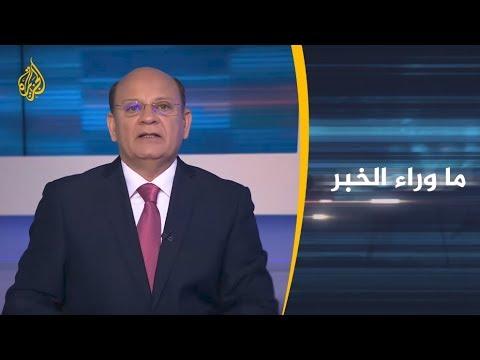 ماوراء الخبر-على من تعول حكومة الوفاق بليبيا لتحقيق نصرها؟  - نشر قبل 16 دقيقة