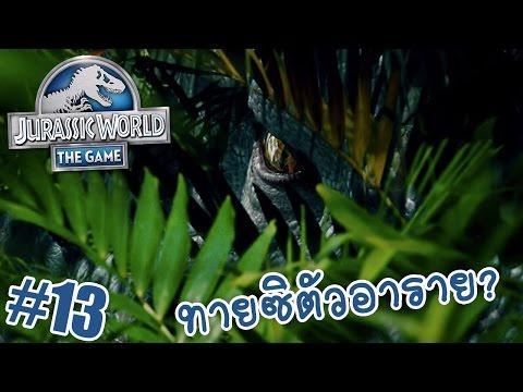 ทายซิใครเอ่ย : Jurassic World เกมมือถือ #13