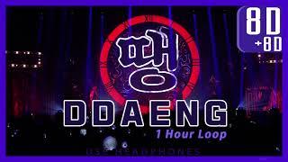 BTS (방탄소년단) - DDAENG (땡) 【8D+8…