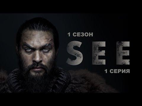 """Обзор сериала """"Видеть"""" 1 сезон 1 серия"""