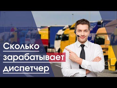 Сколько зарабатывает диспетчер грузоперевозок в Украине   Сколько получает диспетчер