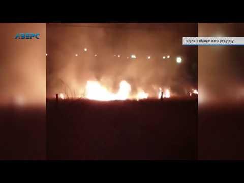 ТРК Аверс: Пожежі на Волині: невідомі підпалили очерет та суху траву