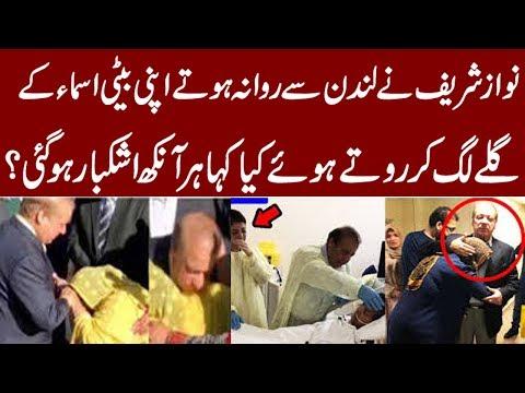 Nawaz Sharif And