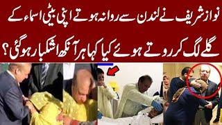 Nawaz Sharif And Maryam Nawaz Today Latest News HD VIDEO
