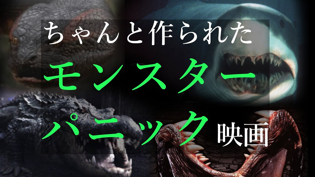 パニック 映画 モンスター 【映画】人類が謎の生物に襲われる!モンスター・パニック映画特集!