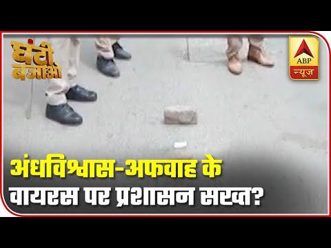 Local Administration Cracks Down On Covid-19 Rumours | Ghanti Bajao | ABP News