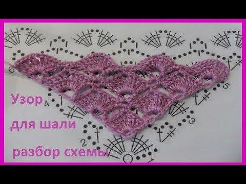 Узоры для вязания крючком шали со схемами