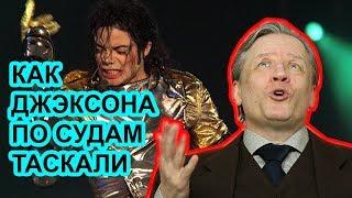 О наклонностях Майкла Джексона и фильме Netflix / Аарне Веедла