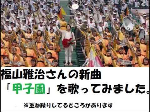 福山雅治さんの新曲「甲子園(フルバージョン)」を歌ってみました(重ね録りあり)