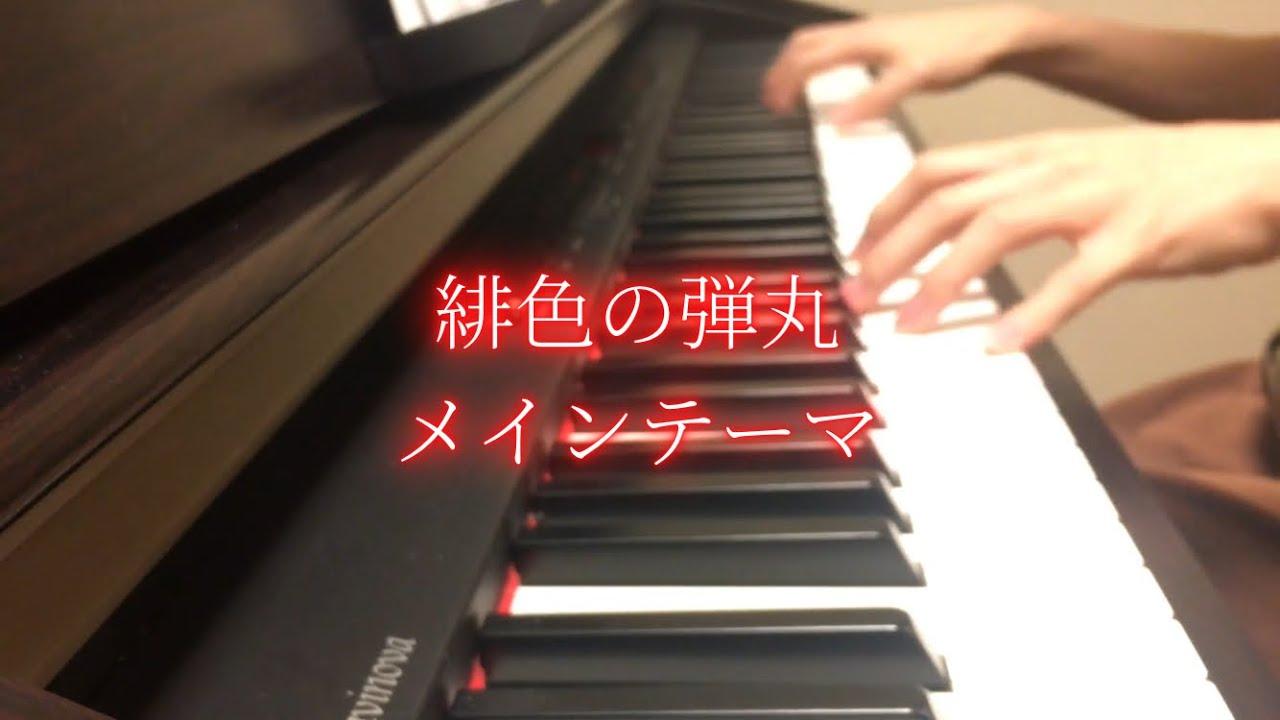 「緋色の弾丸」メインテーマ ピアノ