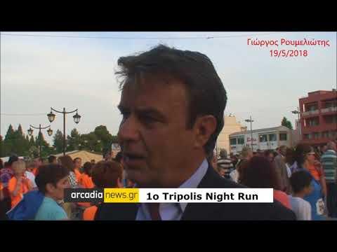 web tv a-n : 1o Tripolis Night Run-Δηλώσεις