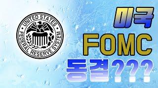 시장ASMR_美 FOMC 기준금리 동결…국내증시 영향은…