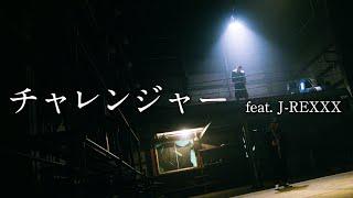 GADORO「チャレンジャー feat.J-REXXX」(Prod. by Yuto.com™&Kiwy)【Official MV】