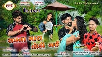 Sapana Mara Todi Gai || Ajay Barot || Hd Promo || Gujarati Video Sad Song 2019