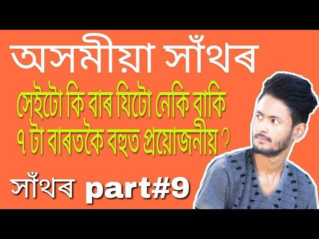 ?????? ????? ? Assamese hathor with answer || Riddel part #9