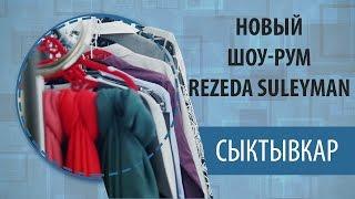 Сыктывкар. 1 февраля 2016 - открытие шоу-рума