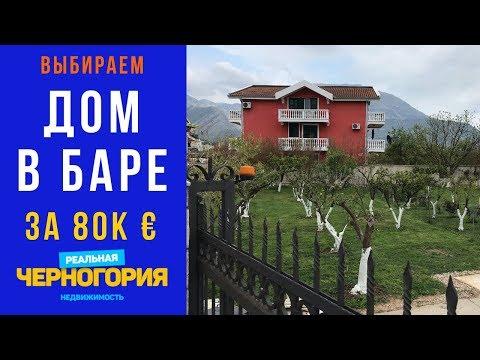 Покупаем дом в Черногории за 80 тысяч евро. Три варианта в г. Бар. Реальная Черногория