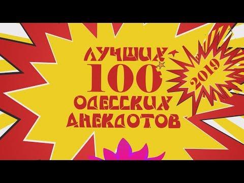 100 лучших одесских анекдотов 2019 года! Мега сборник одесского юмора к Новому Году!
