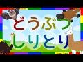 動物しりとり 子供 幼児 赤ちゃんの知育ビデオ アニメ