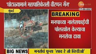 Mumbai   MNS Leader   Sandeep Deshpande On BMC Corruption In Nala Safai
