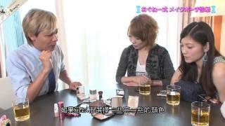 It's-B TV 特別內容──日本明星彩妝大師小椋賢一(OGUNE)的美容、彩妝主題...