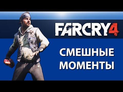 Видео Far Cry 4 - видео, трейлеры, видеообзоры