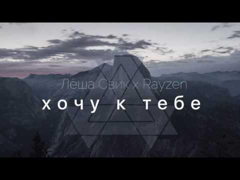 ПРЕМЬЕРА!!! Александр ВЕСТОВ - К тебе хочу /2015/