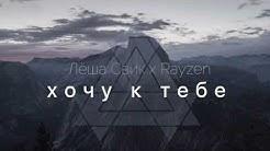 Леша Свик х Rayzen - Хочу к тебе (2016)
