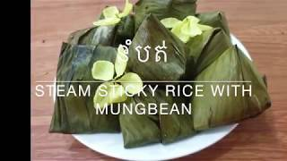 របៀបធ្វើនំបត់ - Steam Sticky Rice With Mungbean (Nuom Bot)