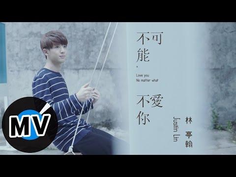 林亭翰 Justin Lin - 不可能不愛你 Love you No Matter what (官方版MV) - 愛奇藝網劇《穿梭戀人》片尾曲、電視劇《那刻的怦然心動》插曲