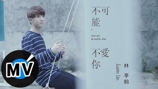 林亭翰 Justin Lin - 不可能不愛你 Love you No Matter what (官方版MV) - 愛奇藝網劇《穿梭戀人》片尾曲、電視劇《那刻的怦然心動》插曲 thumbnail