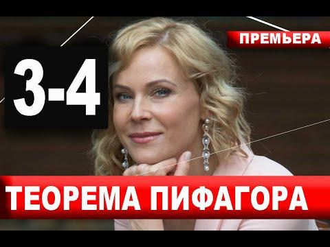 ТЕОРЕМА ПИФАГОРА 3,4 СЕРИЯ (2020). АНОНС ДАТА ВЫХОДА